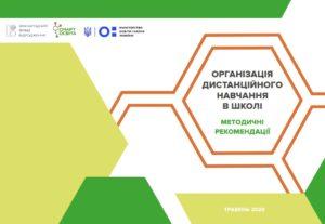 Методичні рекомендації щодо організації дистанційного навчання