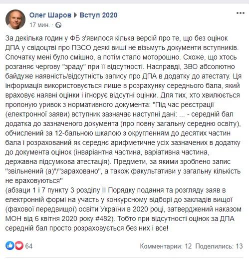 Скрін допису Олега Шарова