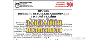 Пробне ЗНО 2020 історія України. Завдання та відповіді
