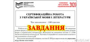 Завдання ЗНО 2020 з української мови і літератури