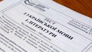 тест ЗНО з української мови і літератури