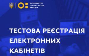 Тестова реєстрація електронних кабінетів