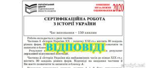 Відповіді ЗНО 2020 історія України