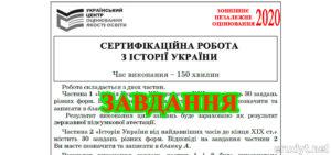 Завдання ЗНО 2020 з історії України