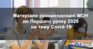 Матеріали рекомендовані МОН до Першого уроку 2020 на тему Covid-19