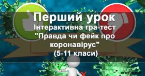 """Інтерактивна гра-тест """"Правда чи фейк про коронавірус"""""""