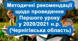 Методичні рекомендації щодо проведення Першого уроку 2020