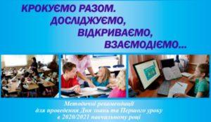 Методичні рекомендації для проведення Першого уроку у 2020/2021 н.р.