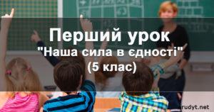 """Перший урок 2020 """"Наша сила в єдності"""" (5 клас)"""