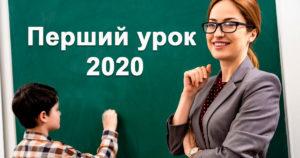 Тема першого уроку 2020
