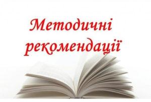 Методичні рекомендації 2020-2021 н.р.