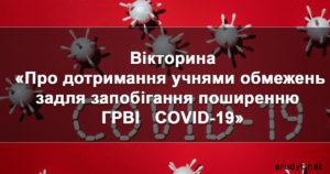 Вікторина «Про дотримання учнями обмежень задля запобігання поширенню ГРВІ COVID – 19»