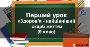 """Перший урок на тему: """"Здоров'я - найцінніший скарб життя"""" (9 клас)"""