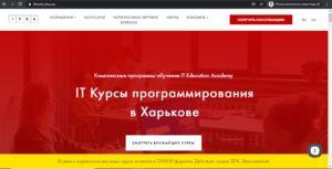 Itea - курси програмування JavaScript у Харкові