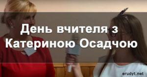 День вчителя з Катериною Осадчою
