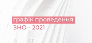 Графік ЗНО 2021