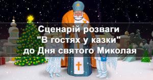 """""""В гостях у казки"""" до Дня святого Миколая"""