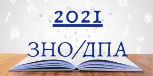 ЗНО ДПА 2021