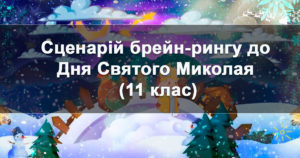 Сценарій брейн-рингу до Дня Святого Миколая