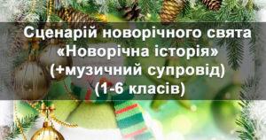Сценарій новорічного свята