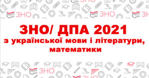 ЗНО 2021 відео
