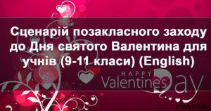 Сценарій позакласного заходу до Дня святого Валентина для учнів (9-11 класи) (English)