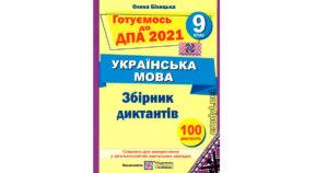 Білецька ДПА 2021 9 клас українська мова збірник диктантів