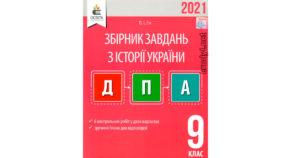 ДПА 2021 9 клас Історія України Гук збірник завдань