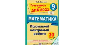 Підсумкові контрольні роботи з математики. 9 клас. ДПА 2021