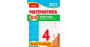 Відповіді ДПА 2021. Математика. 4 клас.