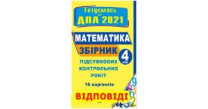 Відповіді ДПА 2021 математика 4 клас, Корчевська