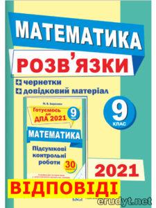 ДПА 2021 Відповіді математика Березняк