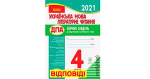 Відповіді ДПА 2021 Українська мова. Літературне читання. 4 клас.