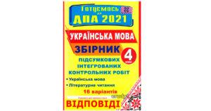 Відповіді ДПА 2021 до контрольних робіт. Українська мова, літературне читання, Сапун