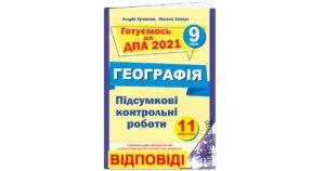 Відповіді до ДПА 2021 з географії 9 клас, Кузишин