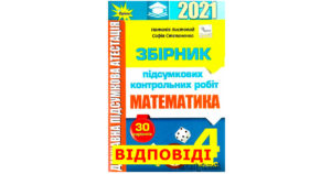 Відповіді ДПА 2021 математика 4 клас, Листопад, Оріон