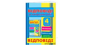 Відповіді ДПА 2021 до збірника Контрольні роботи (математика, українська мова). Сапун