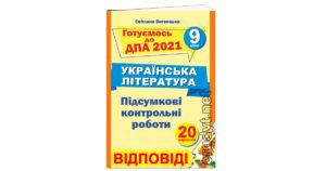 Відповіді до ДПА 2021 з української літератури. 9 клас