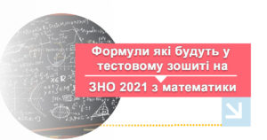 Формули які будуть на ЗНО з математики у 2021