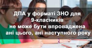 Державна підсумкова атестація у форматі ЗНО для 9-класників не може бути впроваджена ані цього, ані наступного року.