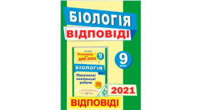 Відповіді ДПА 2021 з біології 9 клас, Барна