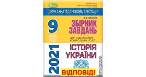 Відповіді ДПА 2021 9 клас Історія України.Власов.Генеза.