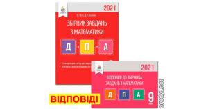Відповіді ДПА 2021 математика Освіта Бевз