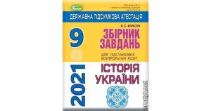 Збірник ДПА 2021 Історія України, Власов, Генеза