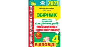 Відповіді ДПА 2021 4 клас до збірника контрольних робіт Українська мови та читання, Пономарьова, Оріон