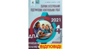 Відповіді ДПА 2021 4 клас. Українська мова Літературне читання: Вашуленко, Освіта