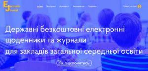 Електронний щоденник, журнал
