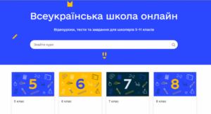 6,7 млн гривень виділили на онлайн уроки
