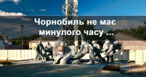 Посібник про Чорнобиль