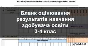 Бланк оцінювання результатів навчання здобувача освіти 3-4 клас